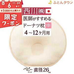 ベビー枕 ベビー用ドーナツまくら[中]4ヶ月〜12ヶ月 東京西川 西川産業 ピロケース付 直径28cm ベビー|futontown