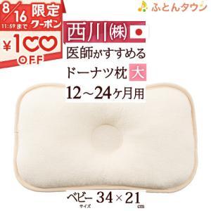 ベビー枕 東京西川 西川産業 ベビー用ドーナツまくら(大)12ヶ月以上 34×21cm ベビー|futontown