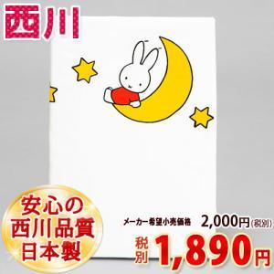 ベビー布団カバー 90×120cm 日本製 綿100% 西川 ミッフィー ベビー用肌掛け布団カバー miffy ベビーふとんはだかけかばー|futontown