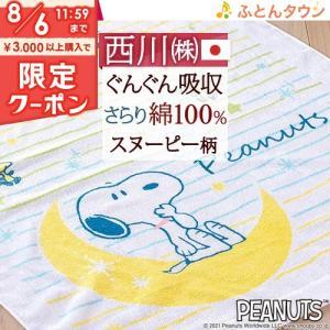 ◆商品名:西川 ベビー タオルケット snoopy お昼寝 日本製 綿100%!夏の必需品!西川リビ...