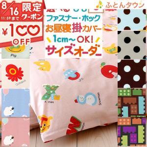 お昼寝布団カバー サイズオーダー 日本製 綿100% 掛け布団カバー 保育園 指定サイズに対応 無地 お仕立て|futontown