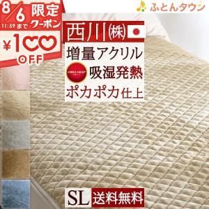 敷きパッド シングル 西川 新色入荷 あったか 冬 日本製 アクリル 敷きパット 敷パッド|futontown