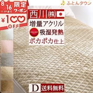 敷きパッド 敷パッド ダブル 西川 日本製 新色入荷 あったか 西川リビング アクリル 洗える 敷きパット|futontown