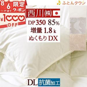 ◆商品名:羽毛布団 ダブル 掛け布団 西川 ダウン85% 増量1.8kg ◆商品お問合せ番号:136...