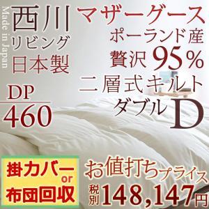 羽毛布団 ダブル 西川 ポーランド産 マザーグース ダウン95% ダウンパワー460 2層キルト 掛け布団|futontown