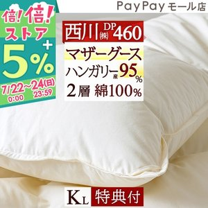 ◆商品名:羽毛布団 キングサイズ マザーグース95% 西川 掛け布団 ◆商品お問合せ番号:1729 ...