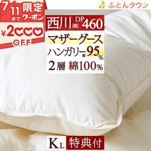 ◆商品名:羽毛布団 キングサイズ マザーグース 西川 掛け布団 ◆商品お問合せ番号:1734 ◆メー...
