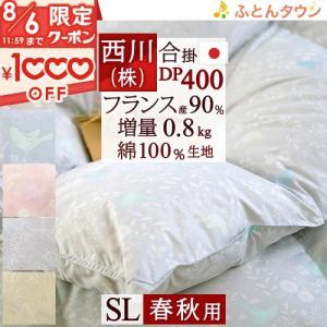 ◆商品名:羽毛布団 シングル 西川 合掛け布団 日本製 西川リビング ◆商品お問合せ番号:2127 ...