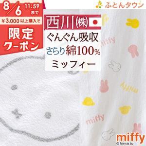 ◆商品名:西川ベビータオルケット 日本製 ふわっと軽くてソフトな肌触り 西川リビング スヌーピーミッ...