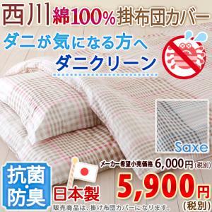 掛け布団カバー シングル 防ダニ 綿100% 日本製 羽毛布団対応 西川シングル|futontown