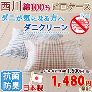 西川/枕カバー/45×65cm(43×63cm用)日本製/ピロケース/防ダニ加工/西川リビング ダニクリーンDC23柄枕(大人サイズ) futontown