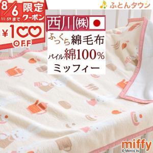 ベビー綿毛布 日本製 西川 2017年新入荷 ベビーマイヤー毛布 綿100% 85×115cm パイル綿100% 吸湿性|futontown
