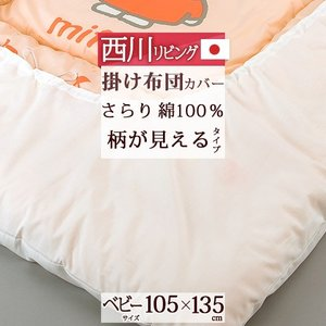 ベビー布団カバー 日本製 綿100% 無地 西川 ベビー用掛け布団カバー ベビーふとんかけかばー 子供用 105×135cm|futontown