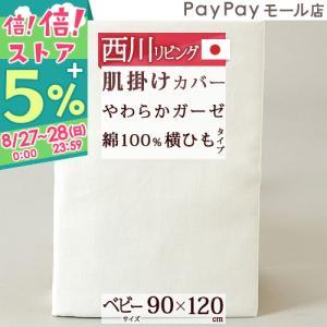 ベビー布団カバー 日本製 西川 ガーゼ素材 綿100% 無地 毛布カバー やわらかい ベビー用肌掛け布団カバー 90×120cm|futontown