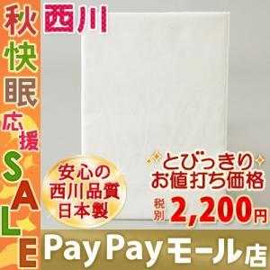 ベビー 布団カバー 日本製 綿100% 西川 ベビー敷き布団カバー 無地 綿わた用 85×130cm ベビーふとんしきかばー