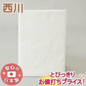 ◆商品名:【西川・ベビー布団カバー・日本製】西川 ベビー固綿敷き布団用シーツ綿 100%『70×12...