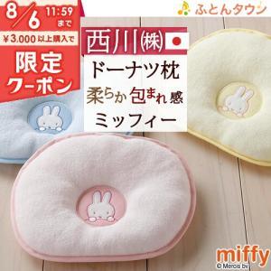 ベビー枕 西川 日本製 ベビー用ドリームリングまくら ミッフィー スヌーピー ドーナツ枕 約19×22cm ベビー|futontown