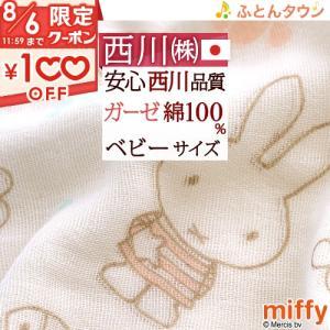 ◆商品名:西川ベビータオルケット ミッフィー 日本製 綿100% 西川リビング ミッフィーベビー用タ...