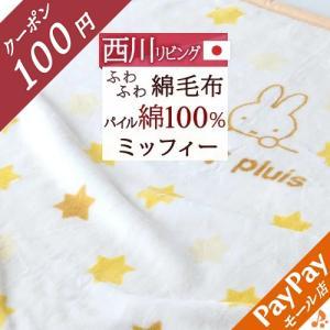 ベビー綿毛布 日本製 2017年新入荷 綿100% 西川 ベビーマイヤー毛布 85×115cm ベビー 吸湿性|futontown