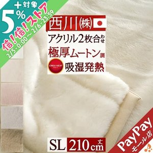 毛布 シングル 2枚合わせ ブランケット 西川 アクリル毛布 日本製 無地シングル|futontown