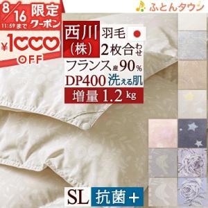 羽毛布団 シングル 掛け布団 西川リビング 2枚合わせ 日本製 1年中 イギリス産ホワイトダウン90% DP380 1.2kg 側生地綿100%|futontown