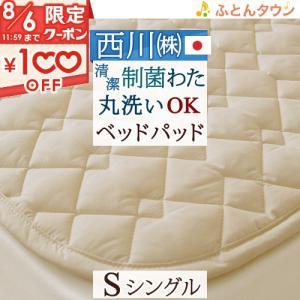 西川/シングル/洗えるベッドパッド/日本製/西川リビング/ME00S/200cm用シングル|futontown