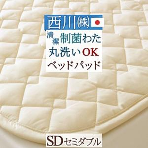西川/セミダブル/日本製/洗えるベッドパッド/西川リビング/ME00SD/200cm用セミダブル futontown