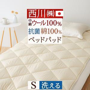 ベッドパッド シングル 西川 日本製  洗える 羊毛 ウール|futontown