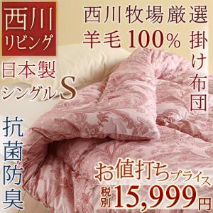 掛け布団  シングル 西川リビング 上質西川牧場羊毛100%羊毛掛ふとんペイズリー柄 日本製 抗菌防臭加工 シングル|futontown
