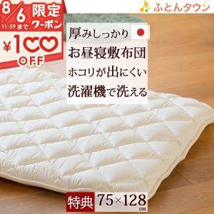 [プレゼント付き]お昼寝布団 敷き布団 日本製 洗える 合繊お昼寝敷きふとん 75×128 側生地綿...