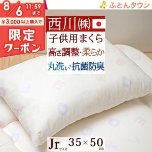 ◆商品名:東京西川 ジュニア 布団枕 日本製 2017年新商品 ウォッシャブルタイプ ジュニア合繊ま...