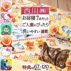 [プレゼント付き] お昼寝布団セット お昼寝ふとんセット 洗える キャラクター 西川 東京西川 西川産業 保育園 手提げバッグ付 お昼寝