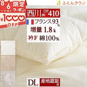 羽毛布団 ダブル 西川 フランス産ダウン93% 日本製 DP400 増量 1.8kg 量生地 羽毛ふとん 西川 寝具の画像