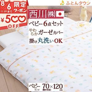 ベビー布団 西川 ベビー布団セット 日本製 6点 赤ちゃん 綿100%ベビー