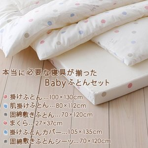 ベビー布団 西川 ベビー布団セット 日本製 6点 赤ちゃん 綿100%ベビー|futontown|04