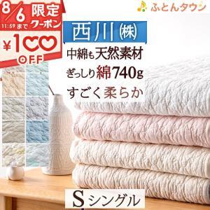 送料無料 敷きパッド シングル 西川  ひんやり 綿100%...