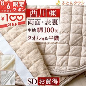 敷きパッド 敷パッド セミダブル 2017年新商品 西川 綿100% コットン リバーシブル 敷きパット|futontown