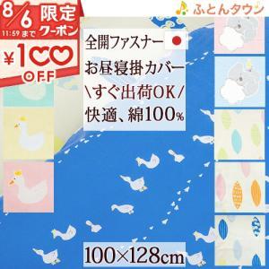 お昼寝布団カバー 日本製 掛けカバー 綿100%  あひる リーフ こあら ふとんタウン規格サイズ ...