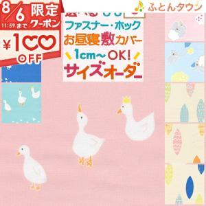 お昼寝布団 布団カバー サイズオーダー 日本製 保育園 指定サイズに対応 綿100% 敷き布団カバー ナチュレストライプ あひる リーフ