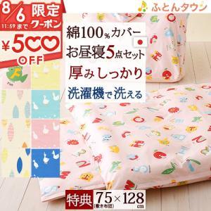 [プレゼント付き]お昼寝布団セット ダクロンアクア 日本製 ...