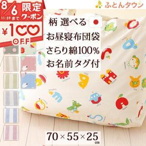 ◆商品名:お昼寝布団袋  日本製 綿100% お昼寝ふとん袋 ストライプ/ドット/シープ/えいご お...