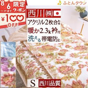 毛布 シングル 2枚合わせ 東京西川  西川産業 ブランケット アクリル毛布  Sサイズ 西川|futontown