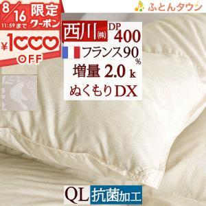 ◆商品名:羽毛布団 クイーン 西川 掛け布団 フランス産ホワイトダウン90% 増量2.0kg 羽毛掛...