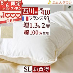 ◆商品名:【増量1.3kg】西川羽毛ふとん 羽毛布団 シングル 西川寝具 日本製 ホワイトダウン93...