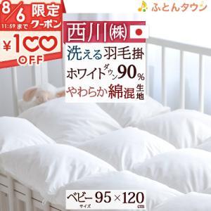 ベビー布団 羽毛布団 東京西川 西川産業 掛け布団 洗える ダウン90% 日本製 赤ちゃん ベビー 西川|futontown