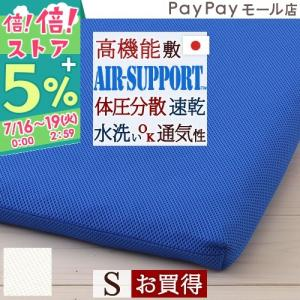 ブレスエアー 敷き布団 シングル 東洋紡 日本製 洗える 速乾 通気性抜群 軽量|futontown