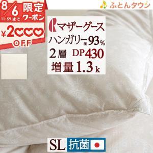 ◆商品名:羽毛布団 シングル 掛け布団 ダウン増量1.3kg!マザーグース 日本製 シングル ◆商品...