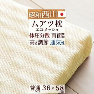 ◆商品名:枕 まくら 西川 ムアツまくらエコメッシュ 日本製 ◆商品お問合せ番号:4477 ◆メーカ...