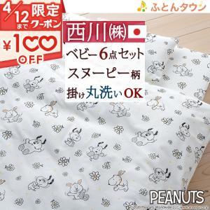 ◆商品名:ベビー布団 西川 日本製 スヌーピー ベビー布団セット 6点 赤ちゃんミニベッド用ベビー組...