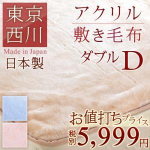 西川産業 敷き毛布 ダブル 東京西川 日本製 アクリル 敷き毛布 敷きパッドFB8912D|futontown